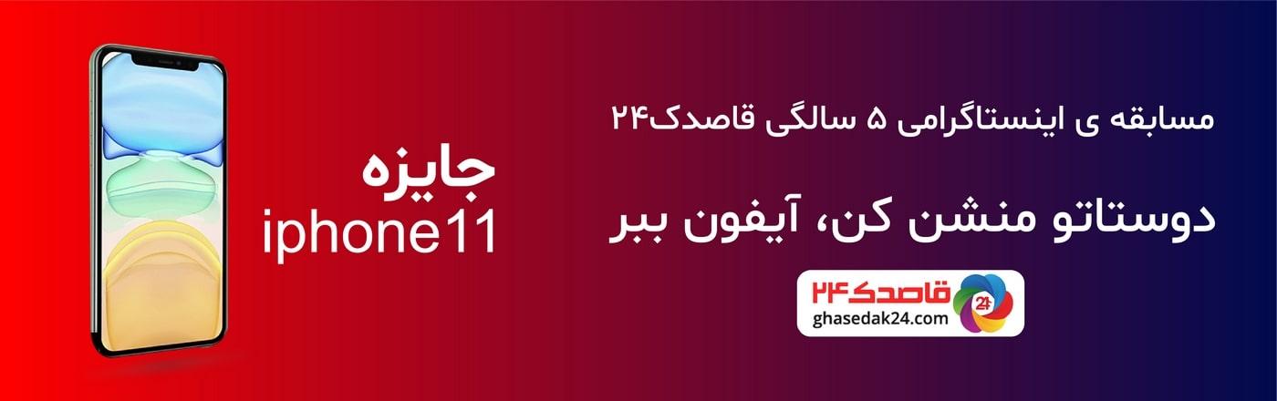 مسابقه اینستاگرام قاصدک 24 با جایزه آیفون 11
