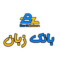 لوگوی بانکزبان