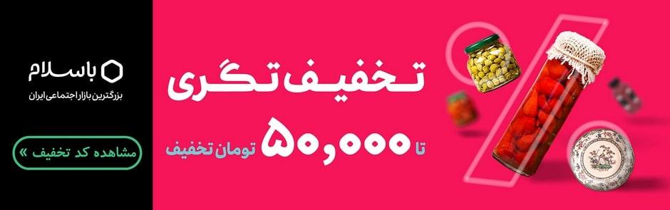 کد تخفیف باسلام تا 50 هزار تومان اولین خرید