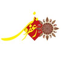 لوگوی زعفرونی